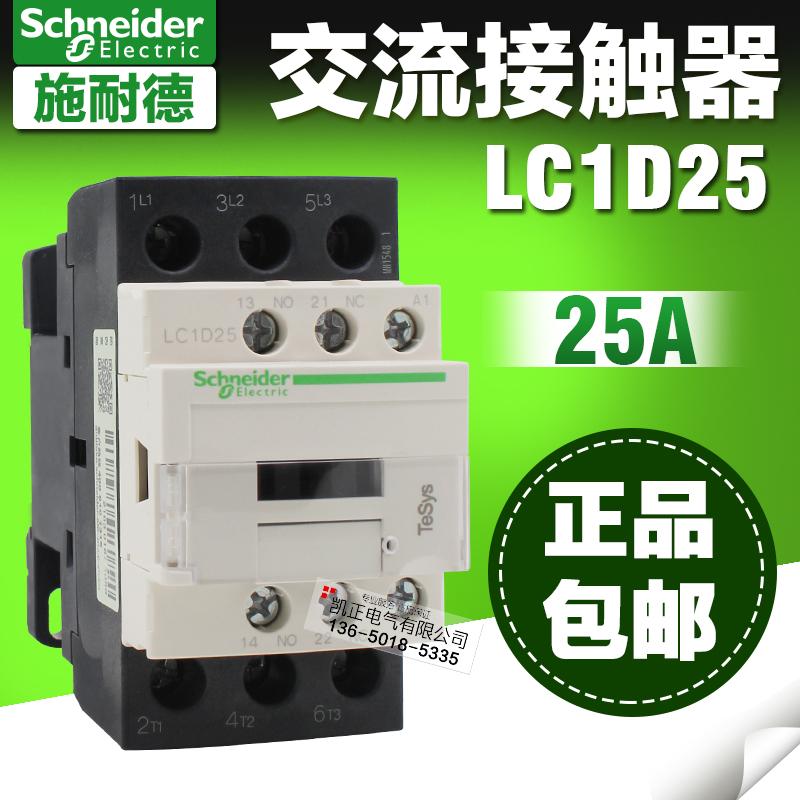 施耐德lc1d25交流接触器