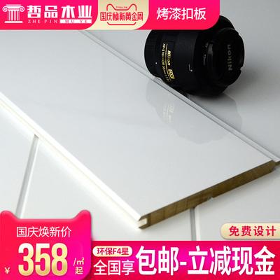 哲品 钢琴烤漆高光实木白色护墙板木扣板欧式美式墙裙板吊顶板材