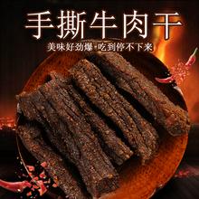 牛肉干 內蒙古牛肉干 小火團手撕風干牛肉干零食特產小吃食品美食