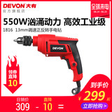 DEVON has a large 13 mm hand drill speed regulation positive and reverse electric rotary pistol drill industrial power tool 1816