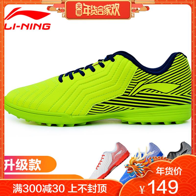 正品李宁足球鞋TF碎钉成人足球训练鞋男女儿童小学生球鞋运动鞋