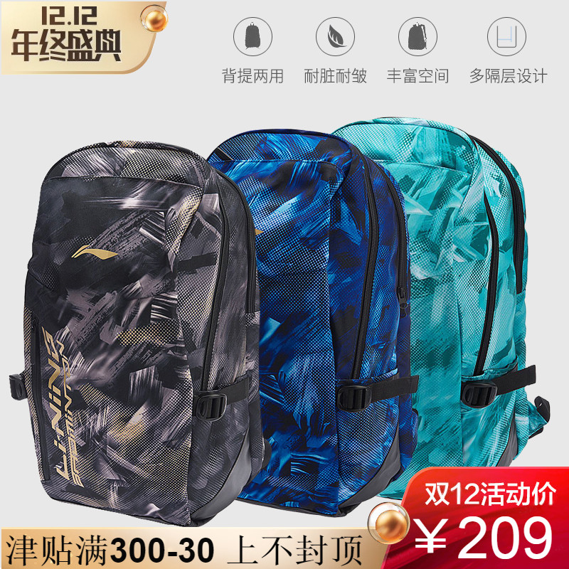 李宁羽毛球包双肩大容量背包男女通用户外健身包网球篮足球运动包
