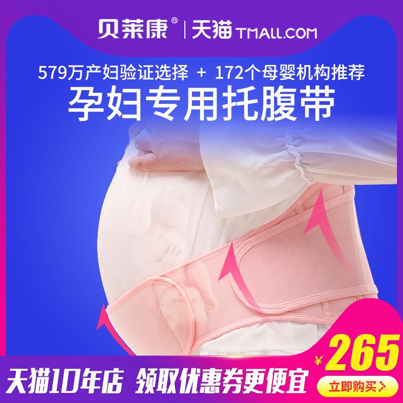 贝莱康孕妇专用托腹带孕晚期大码透气孕妇产前护腰带秋冬胎监带