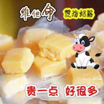 伊利牛奶片160g*2盒装儿童奶酪内蒙古特产干吃奶贝糖小吃零食