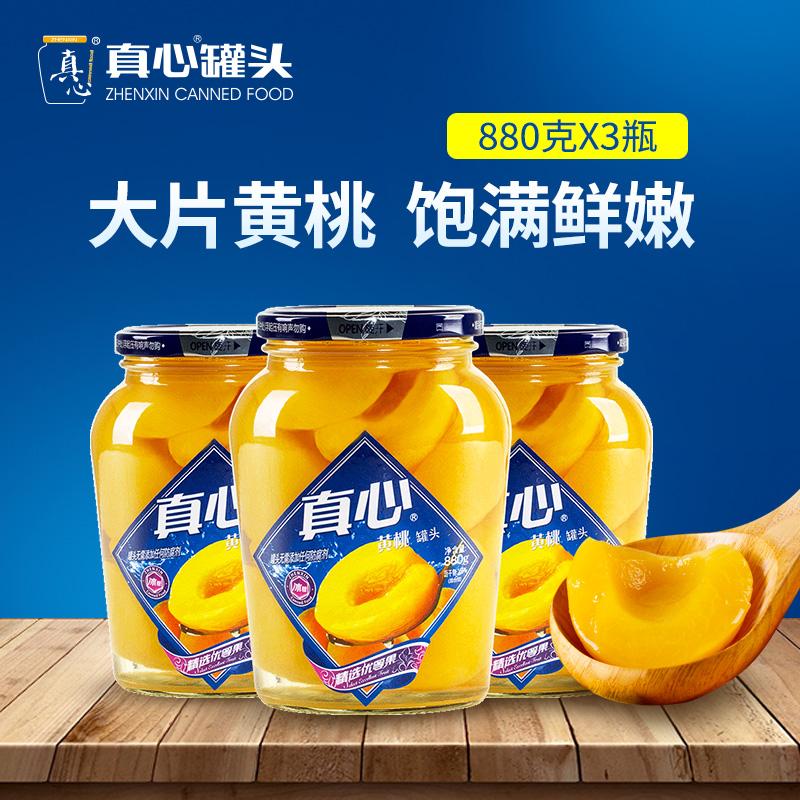 真心罐头正品对开黄桃水果罐头玻璃瓶装880g*3罐整箱包邮
