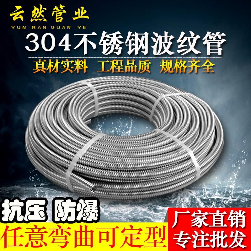 304不锈钢波纹管/热水器冷热进出水管4/6分/1寸毛坯硬波盘管整圈