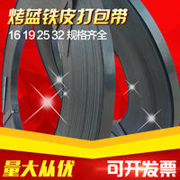 Baked blue packing belt steel strip iron strapping metal iron belt 40kg50kg wide 16/19/25/32