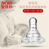 爱得利奶嘴婴儿标准口径螺旋母乳实感1粒装S/M/L/+字孔Y2001-2004