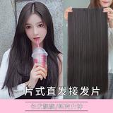 Накладные прямые волосы Артикул 586108117544