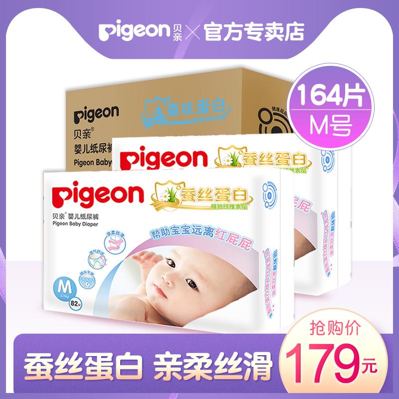 【貝親官方專賣店】貝親嬰兒紙尿褲 干爽超薄尿不濕M碼164片透氣