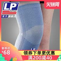 LP 961 透气吸湿排汗运动护膝 舞蹈健身网排足篮羽毛球运动护膝