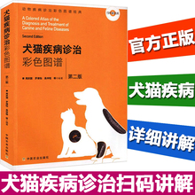Official Colour Diagnosis and Treatment Atlas of Dog and Cat Diseases 2nd Edition Colour Atlas of Cat Diseases and Animal Diseases Diagnosis and Treatment Dog Parasites Clinical Diagnosis Medical Books Veterinary Books Daquan Pet Doctor Handbook