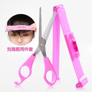 刘海剪发神器成人用剪头发的剪刀韩国自己剪刘海神器套装包邮