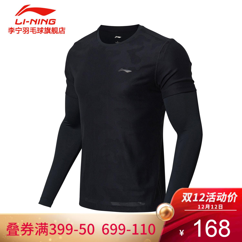 李宁羽毛球运动服正品2018新品男士长款衣服运动长袖T恤ATLN169