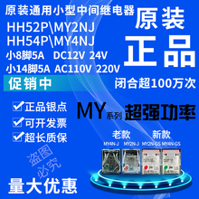 原装欧姆龙中间继电器MY2NJ DC24V MY4N-J AC220V MY4NJ MY2N-GS