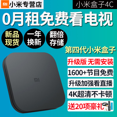 网络电视盒小米