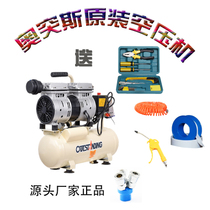 奥突斯无油静音空气压缩机牙科泵气泵空压机静音木工喷漆便携式铜