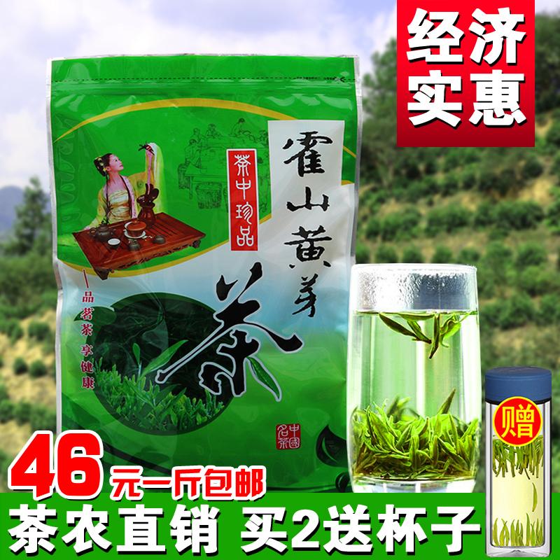 安徽黄茶霍山黄芽2018新茶叶雨前特级高山春茶散装浓香型500g包邮
