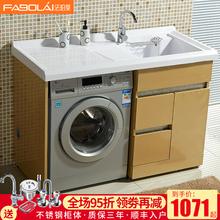法珀莱 不锈钢洗衣机柜子 台盆小户型阳台洗衣柜浴室柜组合定制