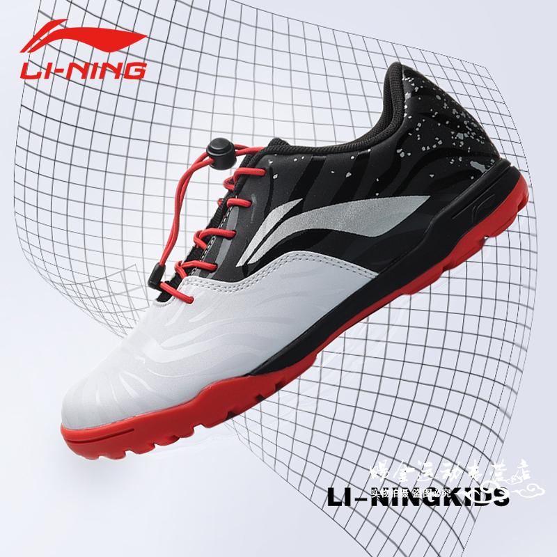 李宁运动鞋童鞋2019新款夏季耐磨防滑透气男大童童足球鞋YKGP004