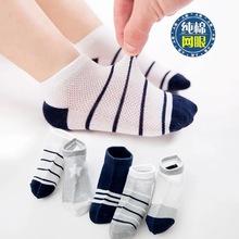 男童纯棉袜子夏季薄款1-3-5-7-9-12岁以上儿童春夏网眼袜超薄船袜