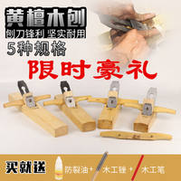 Planer Carpenter Plantain Mahogany Planer Dalbergia Wood Planer Planer Planer Planing Planer Woodworking Tools Encyclopedia Set