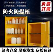 45加仑 防火防爆柜化学品安全柜易燃液体危化品储存柜防爆箱12