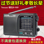 Tecsun/德生 R-909老年人收音機全波段便攜式fm調頻廣播半導體
