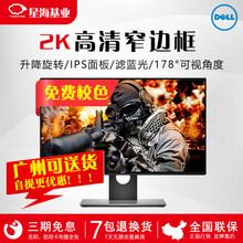 Dell戴爾2k4k專業設計顯示器24 25 27寸窄邊框UPS168DQ繪圖廣色域