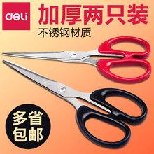 剪刀得力家用剪刀小号小剪刀美工剪刀学生剪刀手工剪子办公剪刀