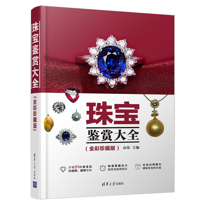 Чистящие средства для ювелирных изделий Артикул 574185078744