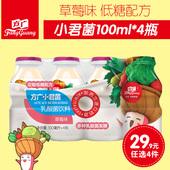 方广乳酸菌乳饮品(低糖)草莓味 100毫升X4瓶