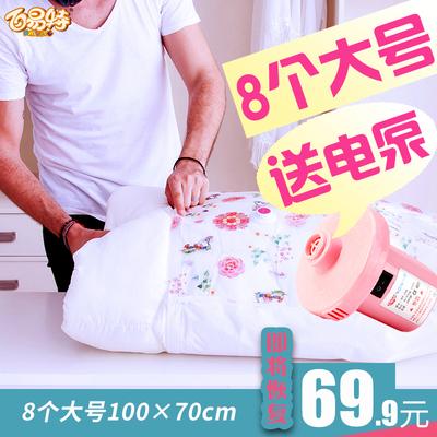 8个大号抽真空压缩袋收纳装6-10/12斤超大号棉被子的特大袋子加厚