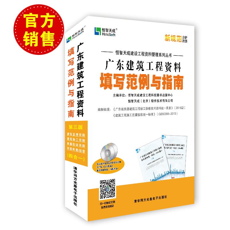 2018恒智天成广东省建筑工程表格填写范例资料软件范例书正版包邮