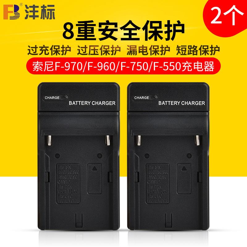 索尼 锂电池 充电器 座充 NP-F550 F750 F970 电池充电器 两个装