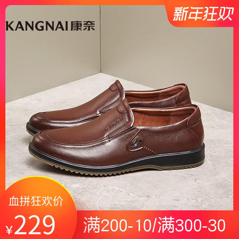 康奈男鞋男士商务皮鞋男休闲皮鞋套脚一脚蹬商务男鞋真皮皮鞋男