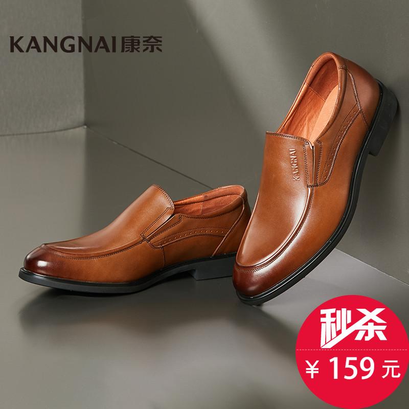 康奈男鞋 秋款舒适套脚单鞋子男1162731英伦西装鞋商务正装真皮鞋