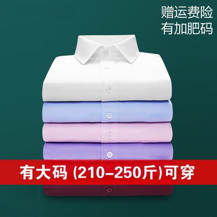职场春款男士长袖衬衫商务免烫工装正装加大加肥蓝白色大码衬衣