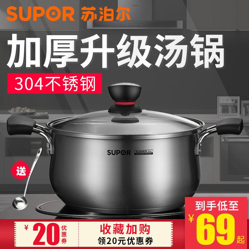 苏泊尔不锈钢汤锅