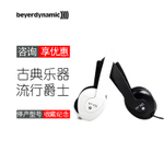 Beyerdynamic/拜亚动力 DT 235头戴式古典乐器流行爵士DT235耳机
