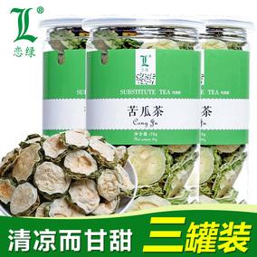恋绿花草茶苦瓜茶 广西原味苦瓜片 干苦瓜泡茶70克*3罐共210g