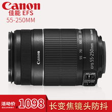 Canon/佳能 EFS 55-250mm f/4-5.6 IS II长变焦1300D单反镜头防抖