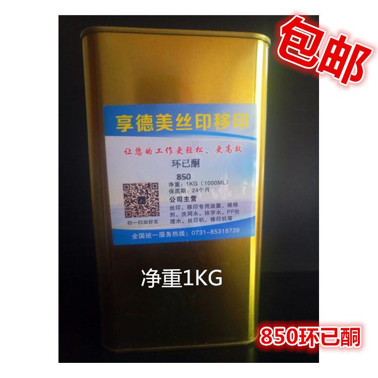 环已酮包邮 环已酮稀释剂 785开油水 洗网水 快干稀释剂 丝印850