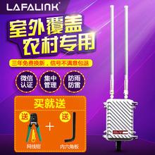 lafalink室外工程基站无线AP户外大功率网桥广告WIFI覆盖路由器