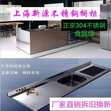 不锈钢台面定做 门板定做 上海304不锈钢橱柜定做