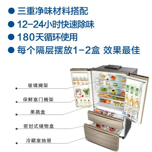 冰箱除味除臭剂家用除味盒去异味活性炭包吸味防臭冷藏消毒清新剂