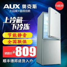 146AD双门电冰箱小型家用静音节能冷藏冷冻小冰箱 BCD AUX 奥克斯