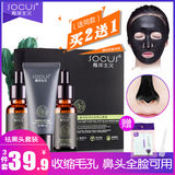 To blackhead shrink pores suit suction blackhead export liquid nose to acne tearing mask men and women