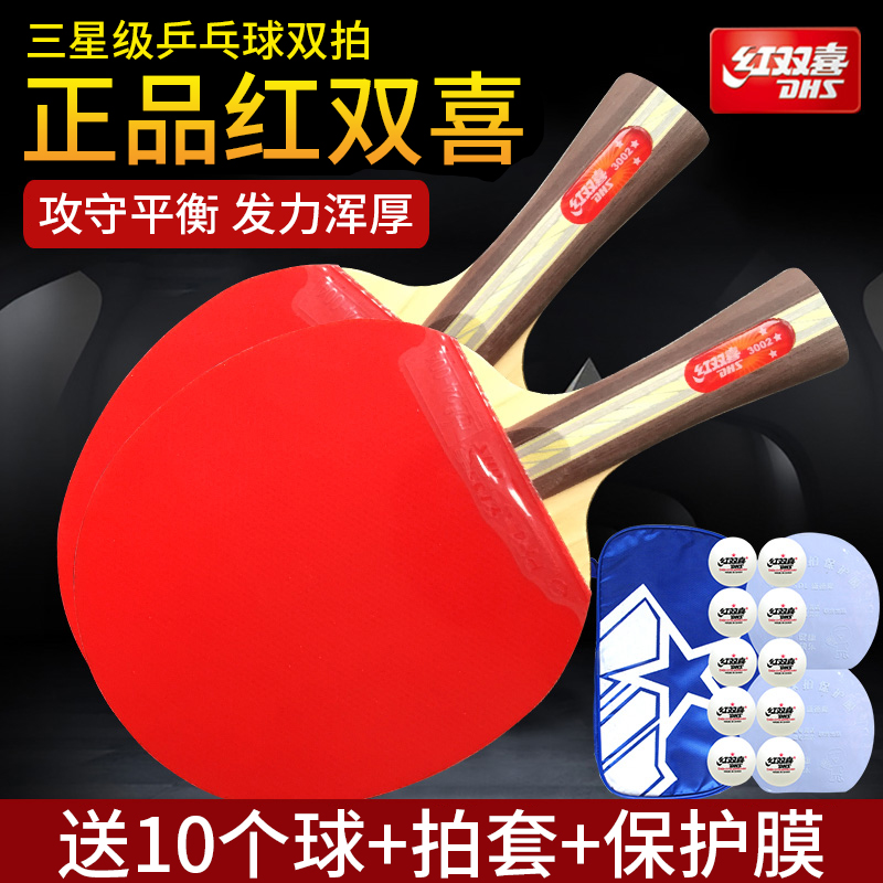 正品红双喜乒乓球拍一对两只装成品拍3星三星横拍直拍初学学生