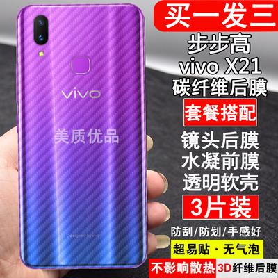 vivox21/z1/a手机背膜x23/z3i贴纸高清磨砂后膜水凝膜镜头膜